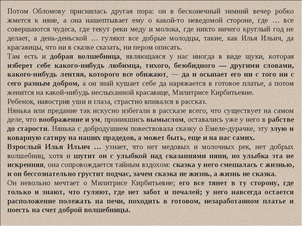 Потом Обломову приснилась другая пора: он в бесконечный зимний вечер робко жм...