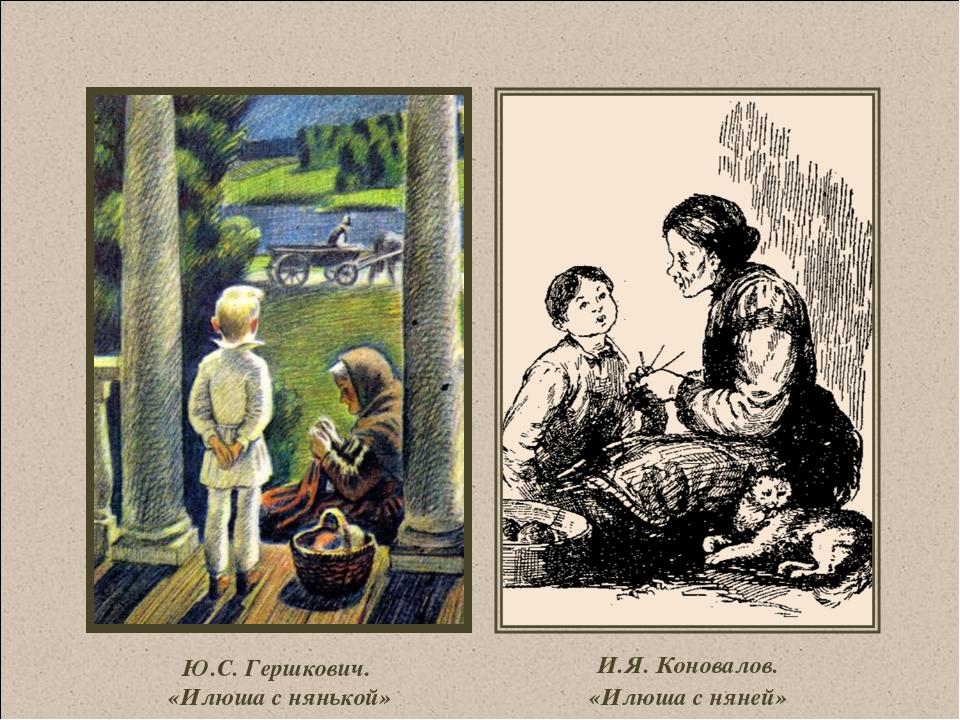Ю.С. Гершкович. «Илюша с нянькой» И.Я. Коновалов. «Илюша с няней»