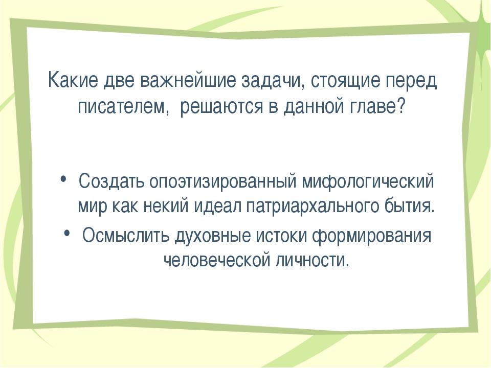 Какие две важнейшие задачи, стоящие перед писателем, решаются в данной главе?...