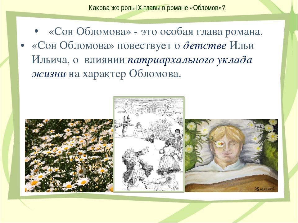 «Сон Обломова» - это особая глава романа. «Сон Обломова» повествует о детств...