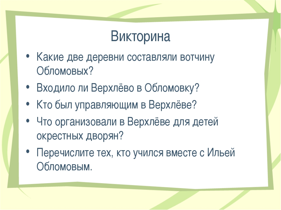 Викторина Какие две деревни составляли вотчину Обломовых? Входило ли Верхлёво...