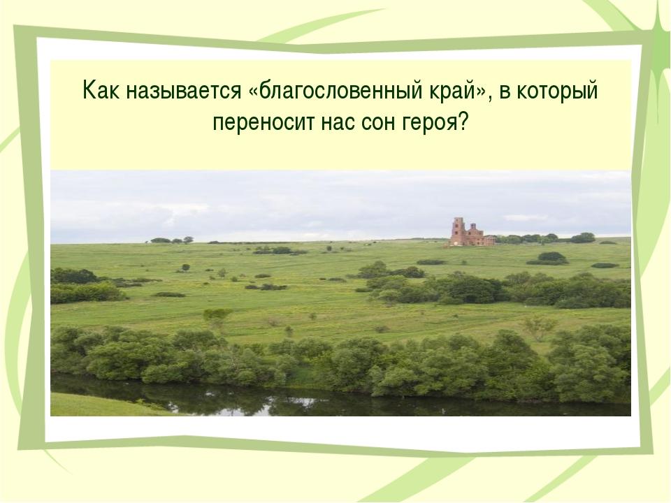 Во «Сне Обломова» показана родная деревня героя - Обломовка, его семья, уклад...