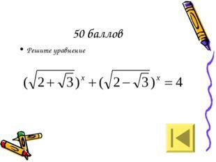 50 баллов Решите уравнение
