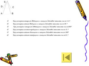 Как пользуясьчетырьмя двойками и знаками действий записать число 111? Как пол