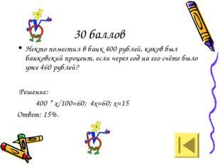 30 баллов Некто поместил в банк 400 рублей, каков был банковский процент, есл