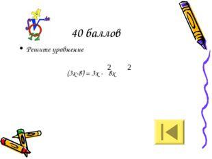 40 баллов Решите уравнение (3х-8) = 3х - 8х