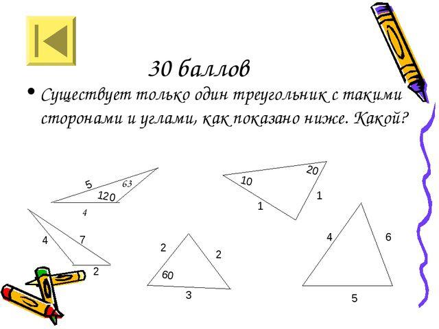 30 баллов Существует только один треугольник с такими сторонами и углами, как...