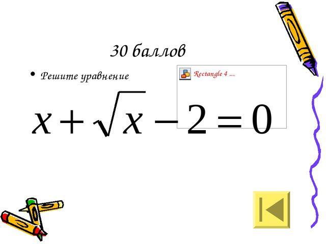 30 баллов Решите уравнение