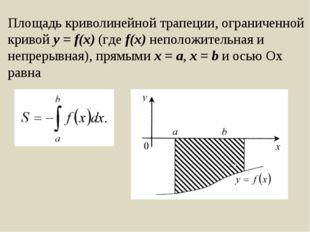 Площадь криволинейной трапеции, ограниченной кривой y = f(x) (где f(x) неполо