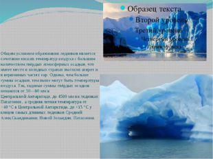 Общим условием образования ледников является сочетание низких температур воз