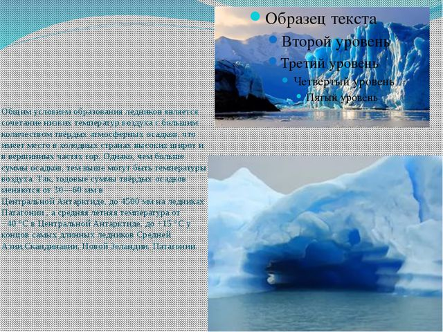 Общим условием образования ледников является сочетание низких температур воз...