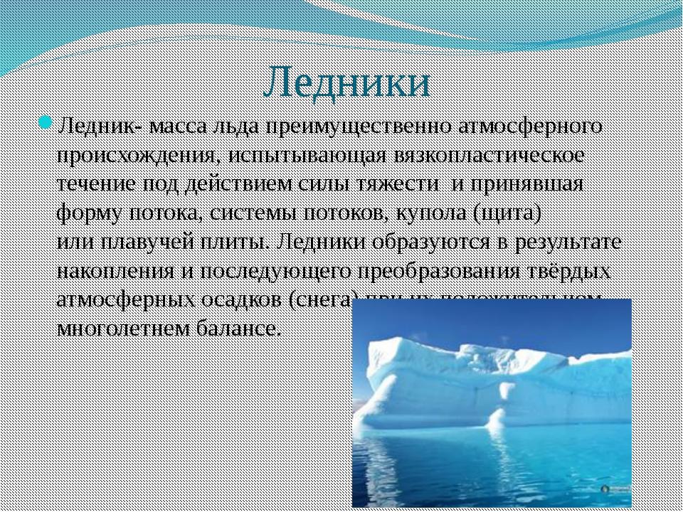 Ледники Ледник-массальдапреимущественно атмосферного происхождения, испыт...