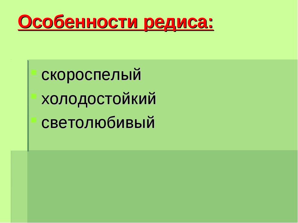 Особенности редиса: скороспелый холодостойкий светолюбивый
