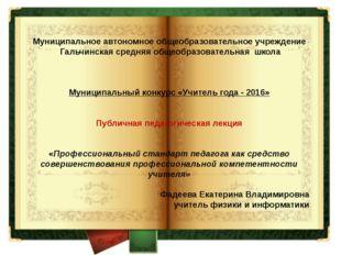 Муниципальное автономное общеобразовательное учреждение Гальчинская средняя о