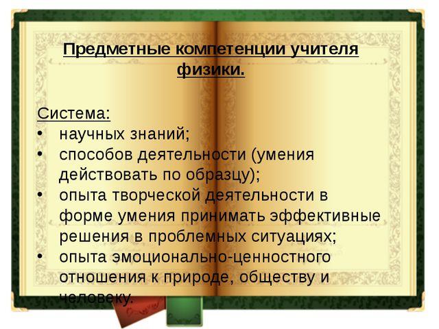 Предметные компетенции учителя физики. Система: научных знаний; способов дея...