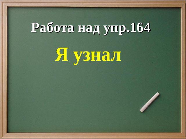 Работа над упр.164
