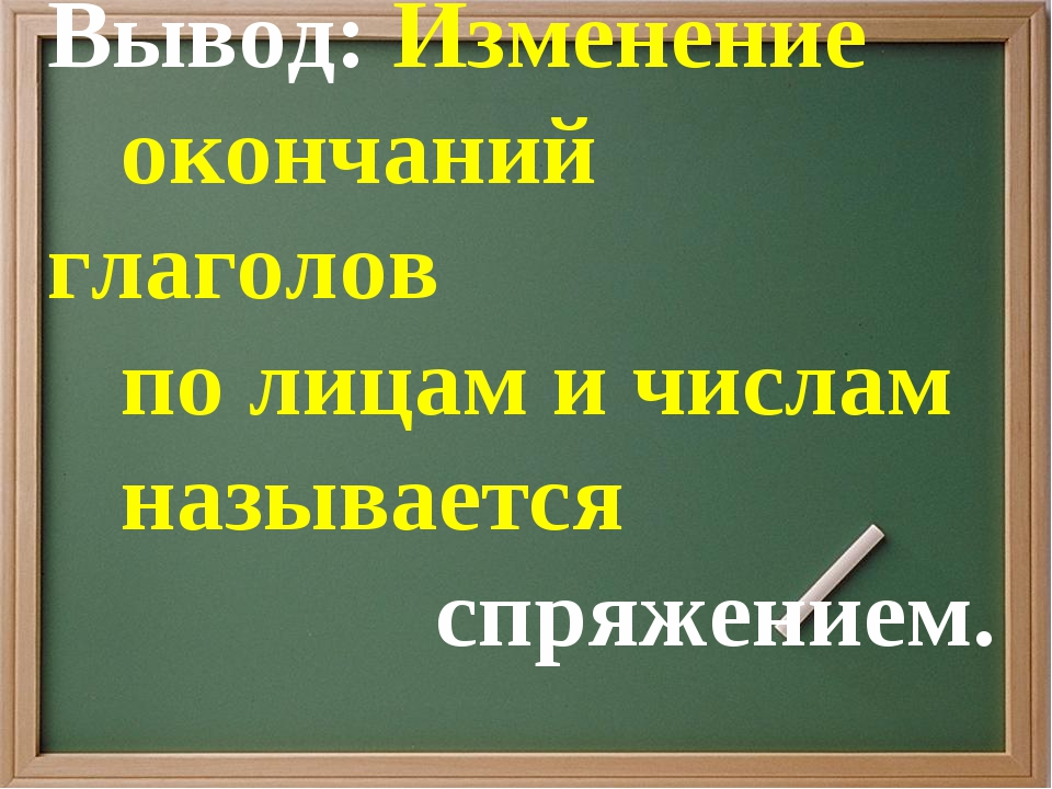 Вывод: Изменение окончаний глаголов по лицам и числам называется спряжением.