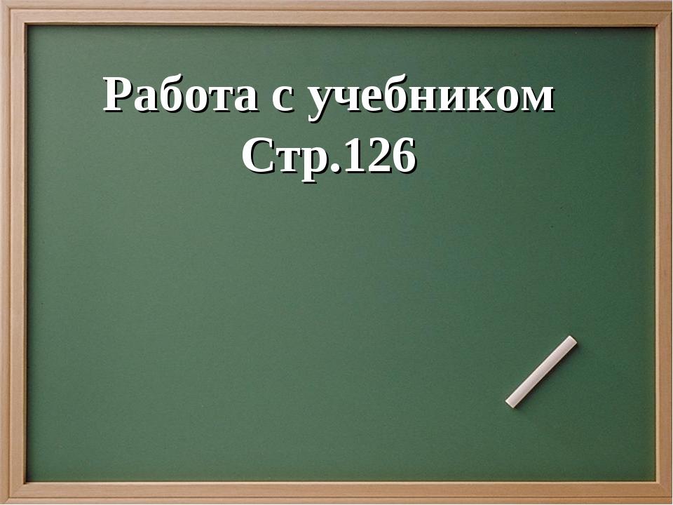 Работа с учебником Стр.126