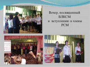 Вечер, посвященный ВЛКСМ и вступлению в члены РСМ