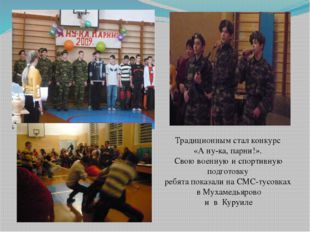 Традиционным стал конкурс «А ну-ка, парни!». Свою военную и спортивную подгот