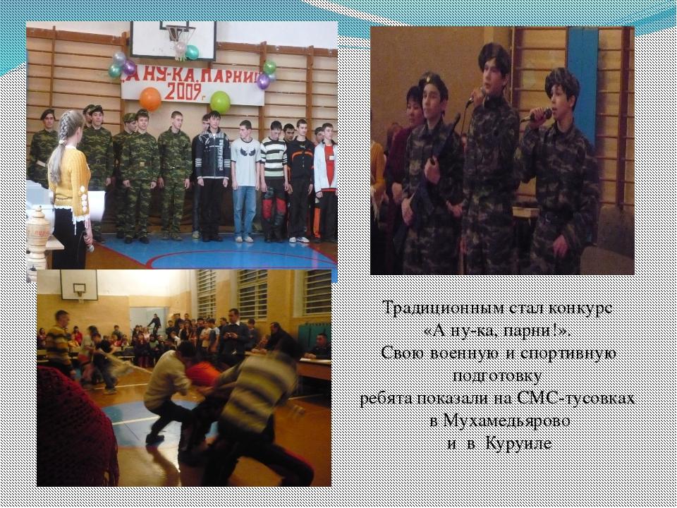 Традиционным стал конкурс «А ну-ка, парни!». Свою военную и спортивную подгот...