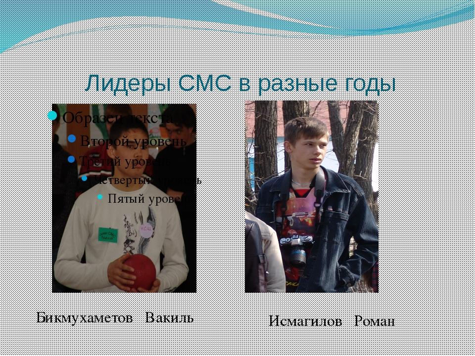 Лидеры СМС в разные годы Бикмухаметов Вакиль Исмагилов Роман