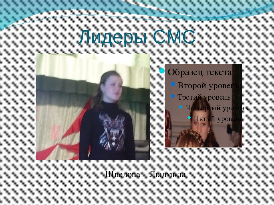 Лидеры СМС Шведова Людмила