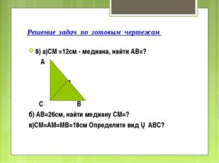 Решение задач по готовым чертежам 8) а)СМ =12см - медиана, найти АВ=? А М С В