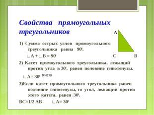 Свойства прямоугольных треугольников А 1) Сумма острых углов прямоугольного т