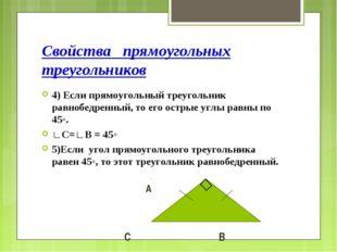 Свойства прямоугольных треугольников 4) Если прямоугольный треугольник равноб