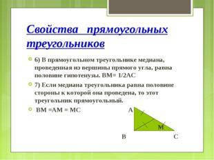 Свойства прямоугольных треугольников 6) В прямоугольном треугольнике медиана,