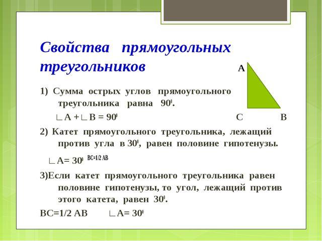 Свойства прямоугольных треугольников А 1) Сумма острых углов прямоугольного т...