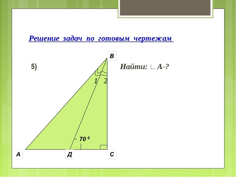 Решение задач по готовым чертежам 5) Найти: ∟А-? 1 2