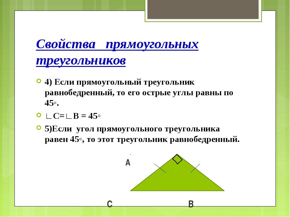 Свойства прямоугольных треугольников 4) Если прямоугольный треугольник равноб...