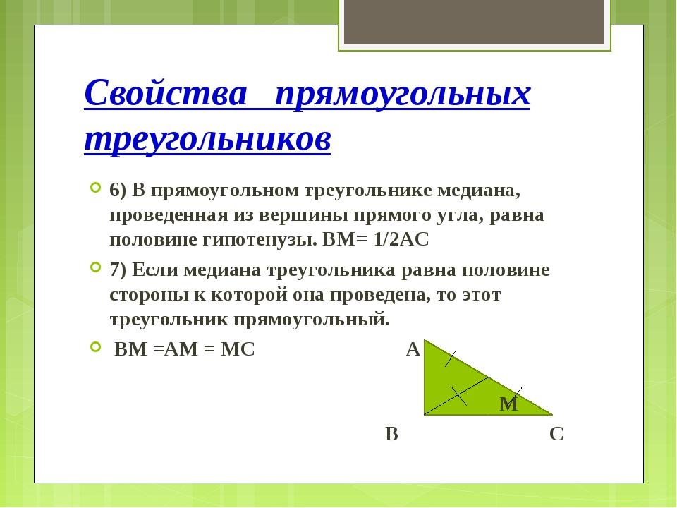 Свойства прямоугольных треугольников 6) В прямоугольном треугольнике медиана,...