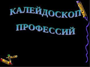 Составитель: Матвеева Раиса Дмитриевна – учитель швейного дела
