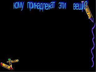 ШПРИЦ МАЛЯРНАЯ КИСТЬ НОЖНИЦЫ, САНТИМЕТРОВАЯ ЛЕНТА КАЛЬКУЛЯТОР ПИЛА ТЕРМОМЕТР