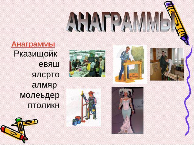 Анаграммы Рказищойк евяш ялсрто алмяр молеьдер птоликн