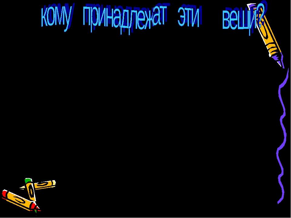 ШПРИЦ МАЛЯРНАЯ КИСТЬ НОЖНИЦЫ, САНТИМЕТРОВАЯ ЛЕНТА КАЛЬКУЛЯТОР ПИЛА ТЕРМОМЕТР...
