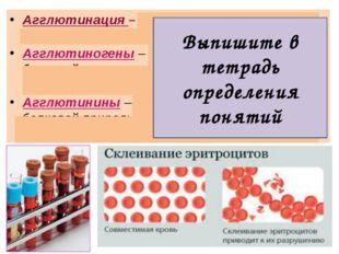 Агглютинация – это процесс склеивания эритроцитов. Агглютиногены – склеиваемы
