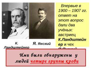 Впервые в 1900 – 1907 гг. ответ на этот вопрос дали два учёных: австриец К.Ла