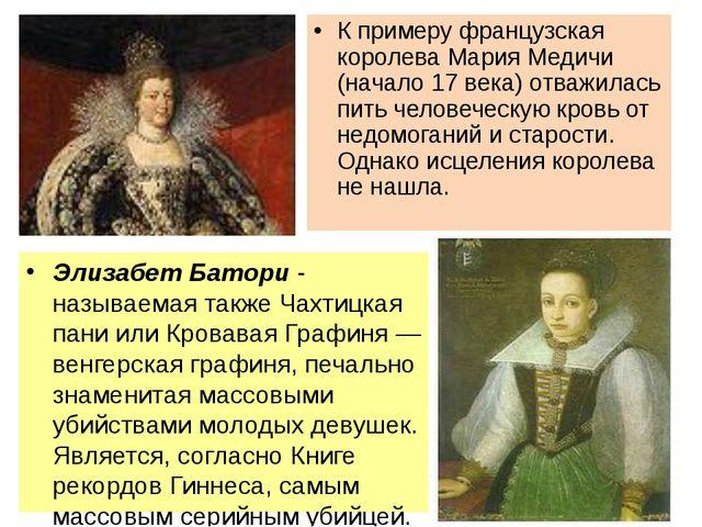 К примеру французская королева Мария Медичи (начало 17 века) отважилась пить...