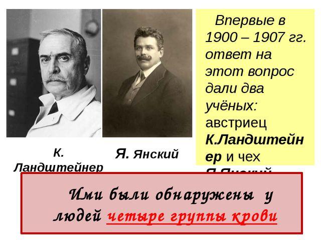 Впервые в 1900 – 1907 гг. ответ на этот вопрос дали два учёных: австриец К.Ла...