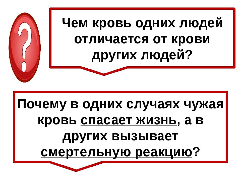 Почему в одних случаях чужая кровь спасает жизнь, а в других вызывает смертел...
