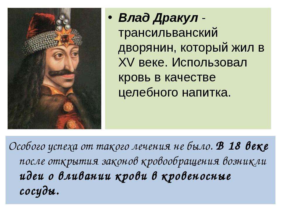 Влад Дракул - трансильванский дворянин, который жил в XV веке. Использовал кр...