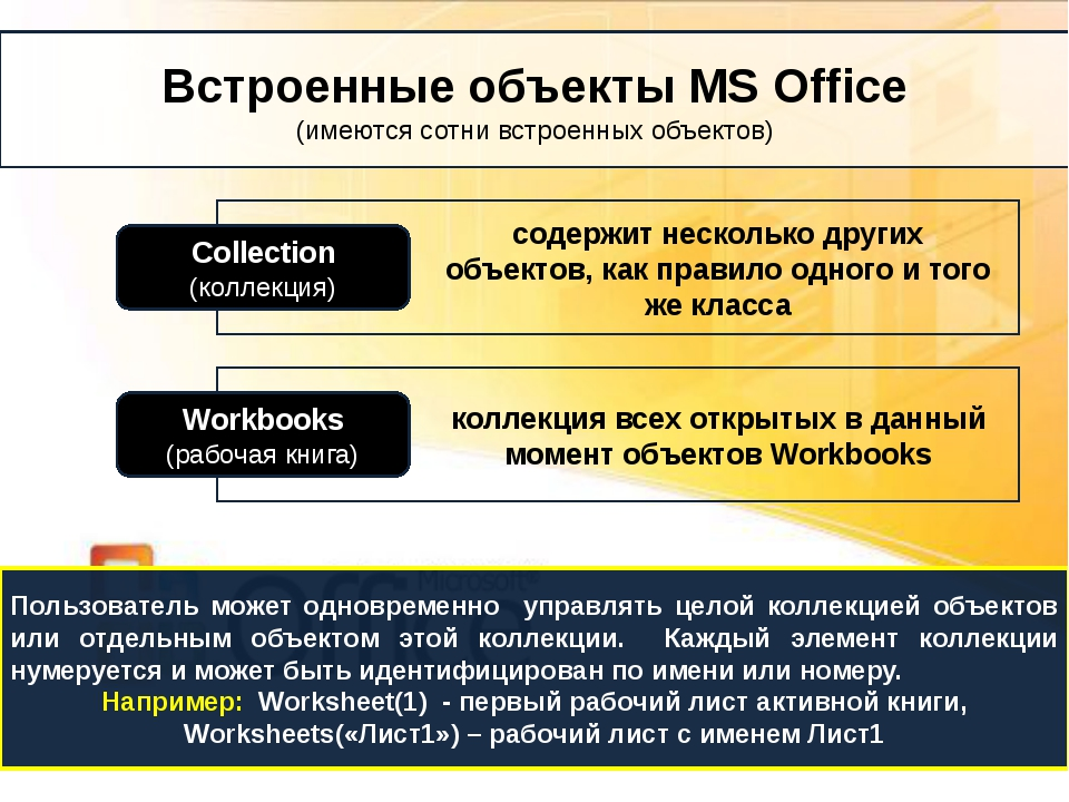 Встроенные объекты MS Office (имеются сотни встроенных объектов) Collection...