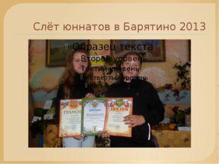 Слёт юннатов в Барятино 2013