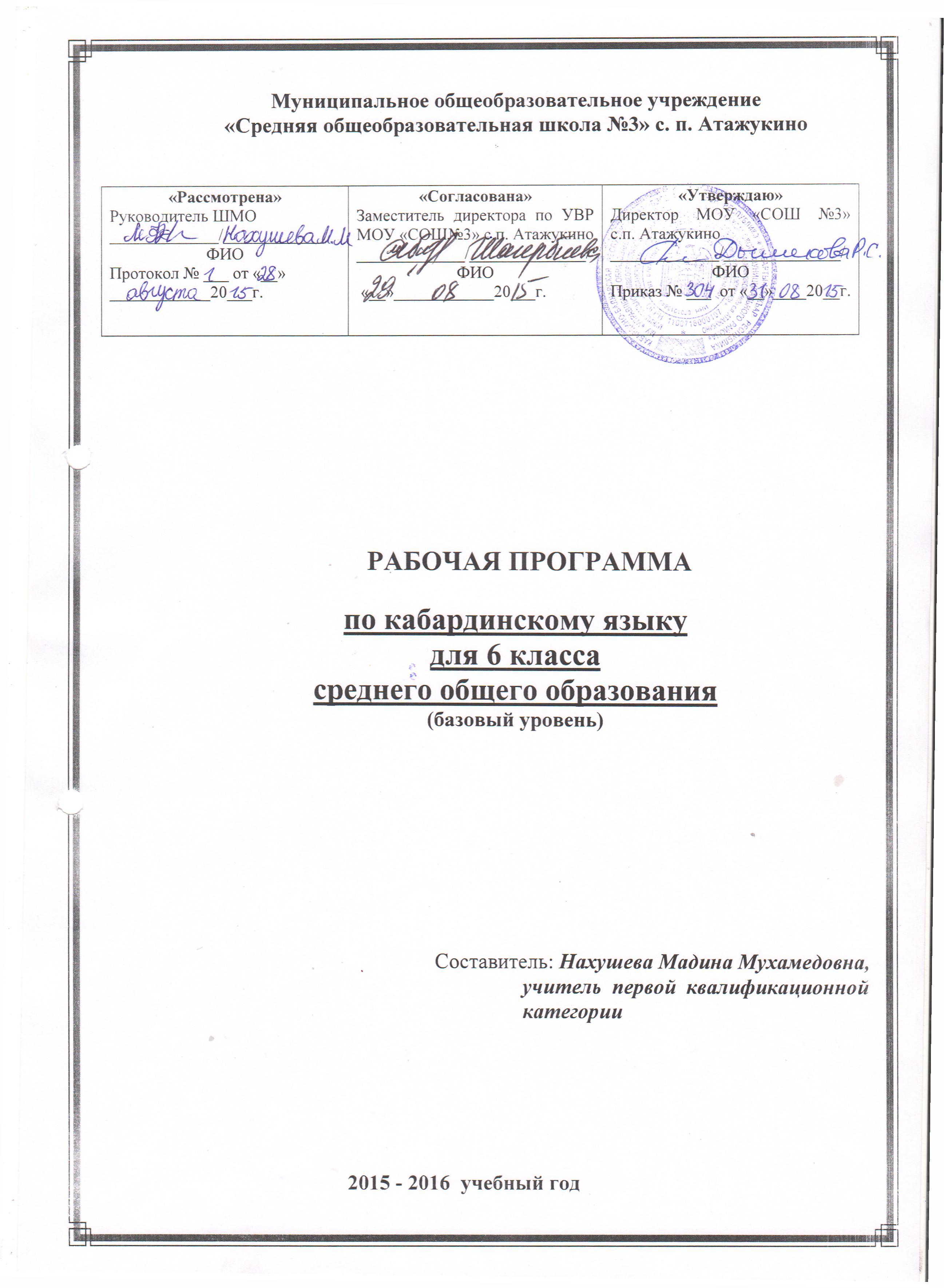 Справочник по кабардинскому джаурджийт 5 класс