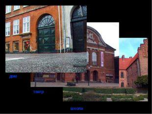 школа театр дом