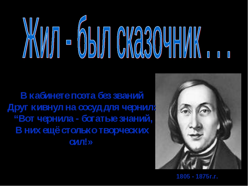 1805 - 1875г.г. В кабинете поэта без званий Друг кивнул на сосуд для чернил:...